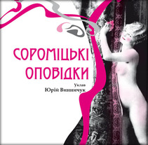"libro ""Historias vulgaras"" . A Design&Illustration project by Oresta Modla         - 16.10.2010"